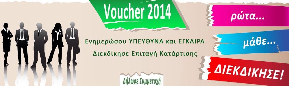 Voucher Ανέργων 2014